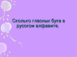 Сколько гласных букв в русском алфавите.