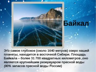 Это самое глубокое (около 1640 метров) озеро нашей планеты, находится в вост