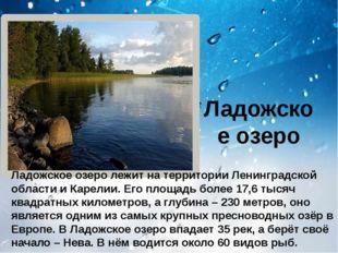 Ладожское озеро Ладожское озеро лежит на территории Ленинградской области и