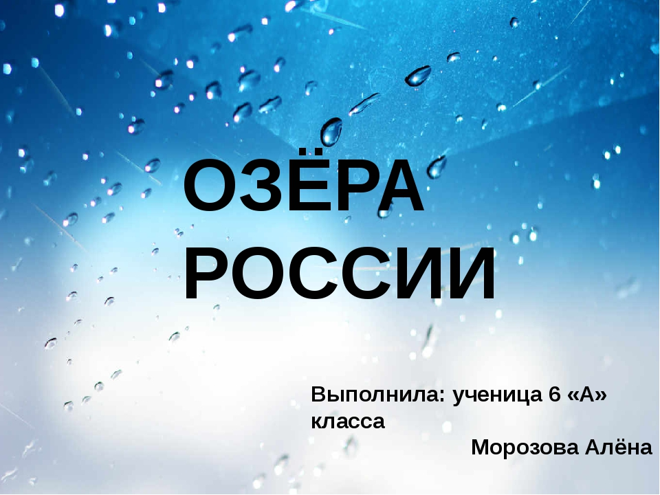 ОЗЁРА РОССИИ Выполнила: ученица 6 «А» класса Морозова Алёна
