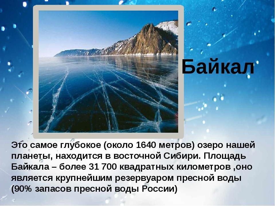 Это самое глубокое (около 1640 метров) озеро нашей планеты, находится в вост...