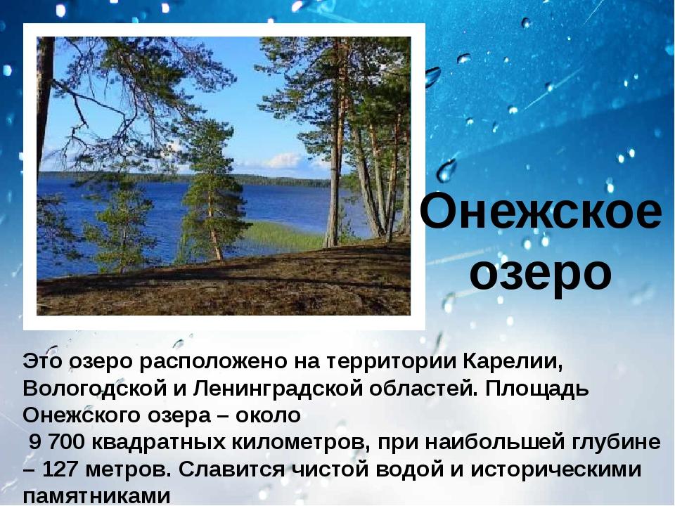Онежское озеро Это озеро расположено на территории Карелии, Вологодской и Ле...
