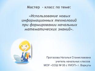 Протасова Наталья Станиславовна учитель начальных классов МОУ «СОШ № 35 с УИО