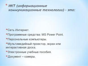 Сеть Интернет. Программные средства: MS Power Point. Персональные компьютеры