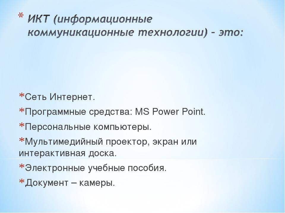 Сеть Интернет. Программные средства: MS Power Point. Персональные компьютеры...
