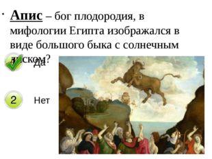 Апис – бог плодородия, в мифологии Египта изображался в виде большого быка с