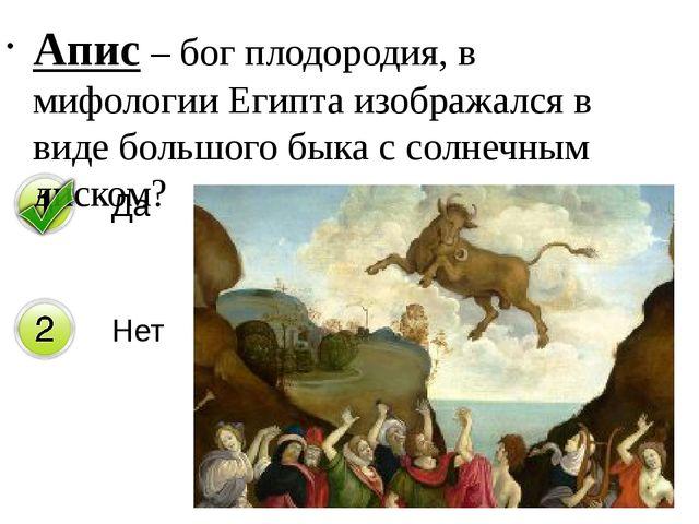 Апис – бог плодородия, в мифологии Египта изображался в виде большого быка с...