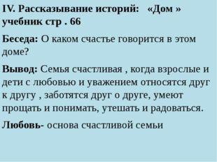 IV. Рассказывание историй: «Дом » учебник стр . 66 Беседа: О каком счастье г