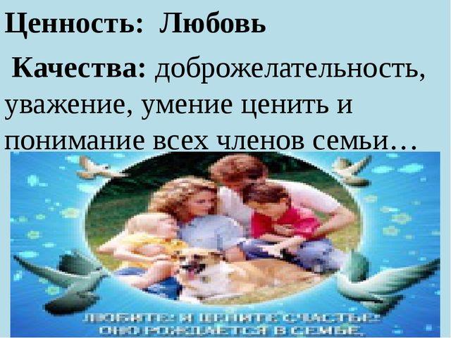 Ценность: Любовь Качества: доброжелательность, уважение, умение ценить и по...