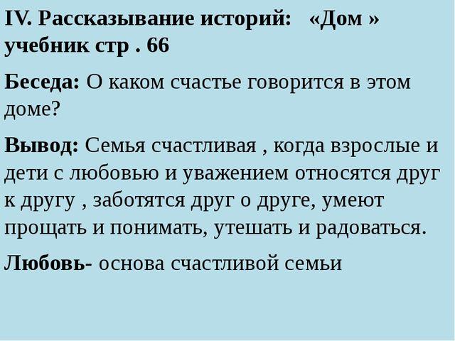 IV. Рассказывание историй: «Дом » учебник стр . 66 Беседа: О каком счастье г...
