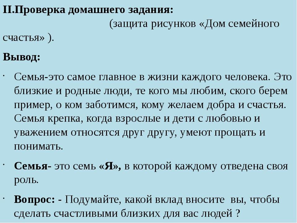 II.Проверка домашнего задания: (защита рисунков «Дом семейного счастья» ). В...