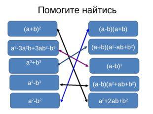 Помогите найтись (a+b)2 a3+b3 (a-b)3 a3-b3 a2-b2 a2+2ab+b2 (a+b)(a2-ab+b2) a3