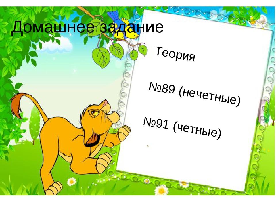 Домашнее задание Теория №89 (нечетные) №91 (четные)