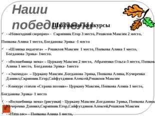 Наши победители Школьные конкурсы - «Новогодний сюрприз» - Скрипник Егор 3 ме