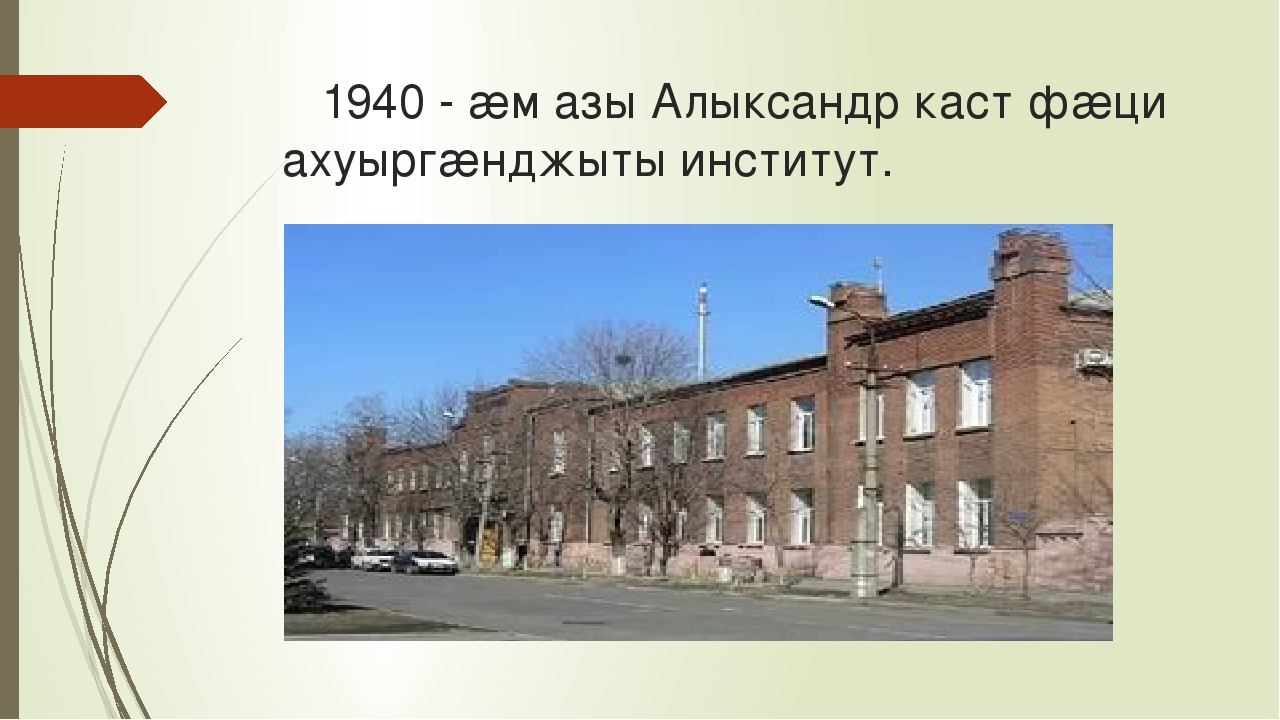 1940 - æм азы Алыксандр каст фæци ахуыргæнджыты институт.
