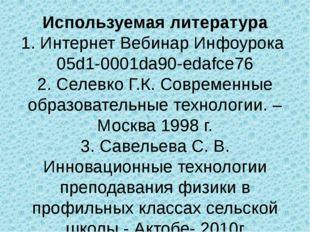 Используемая литература 1. Интернет Вебинар Инфоурока 05d1-0001da90-edafce76