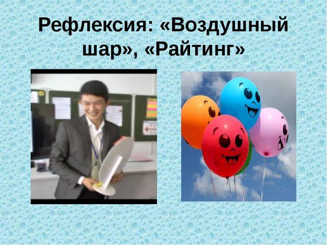 Рефлексия: «Воздушный шар», «Райтинг»