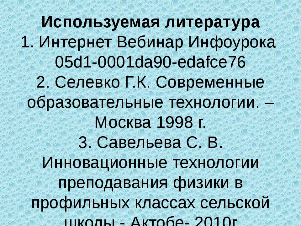 Используемая литература 1. Интернет Вебинар Инфоурока 05d1-0001da90-edafce76...