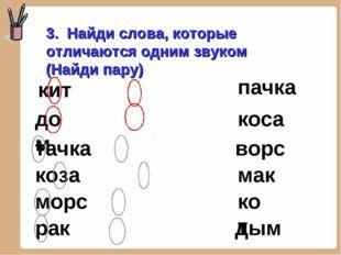 3. Найди слова, которые отличаются одним звуком (Найди пару) кит дом тачка ко