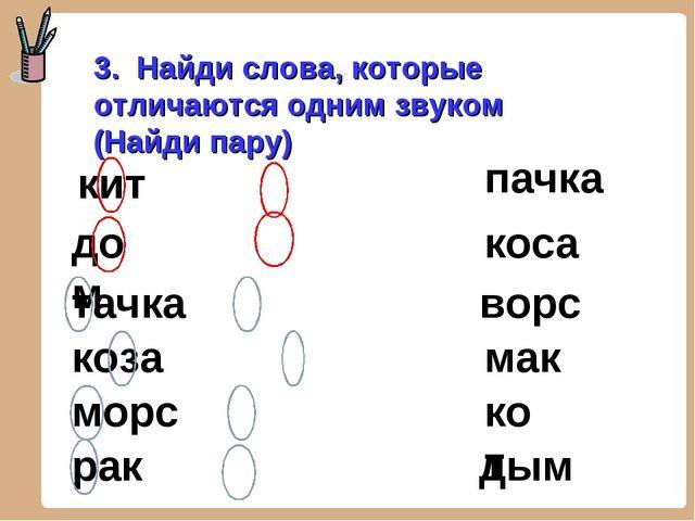 3. Найди слова, которые отличаются одним звуком (Найди пару) кит дом тачка ко...
