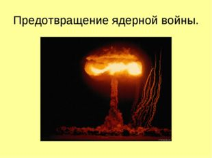 Предотвращение ядерной войны.