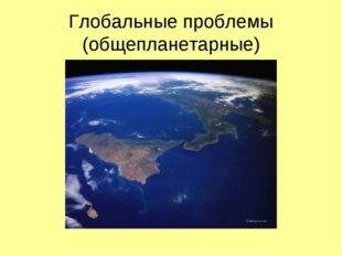 Глобальные проблемы (общепланетарные)