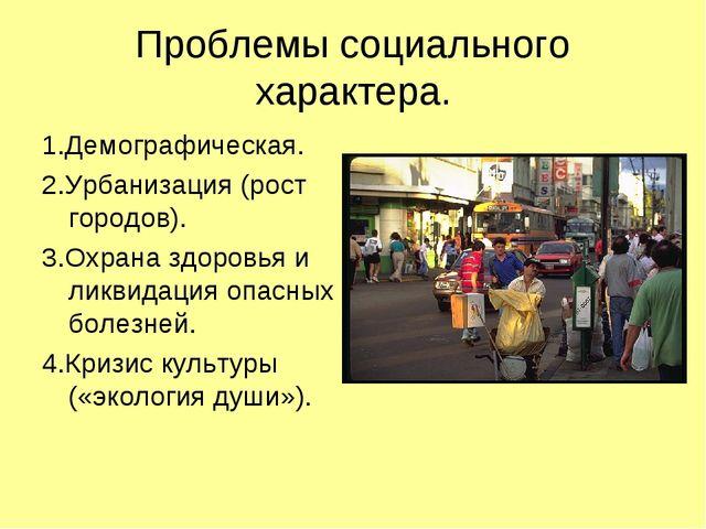Проблемы социального характера. 1.Демографическая. 2.Урбанизация (рост городо...