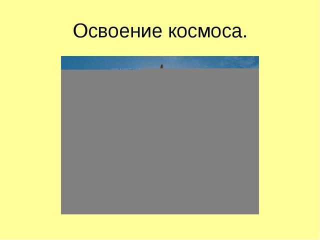 Освоение космоса.