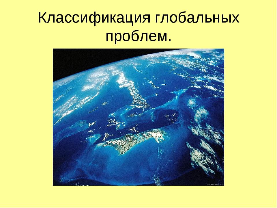 Классификация глобальных проблем.