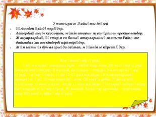 ІІІ. Жаңа сабақ Шежіре ағашы Paint графикалық редакторында ағаштың V. Бекіту