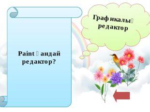 ІІІ. Жаңа сабақ Шежіре ағашы Paint графикалық редакторында ағаштың ІV. Компью