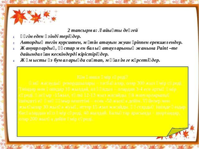 ІІІ. Жаңа сабақ Шежіре ағашы Paint графикалық редакторында ағаштың V. Бекіту...