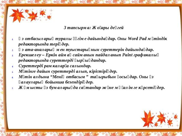 ІІІ. Жаңа сабақ Шежіре ағашы Paint графикалық редакторында ағаштың Семантикал...