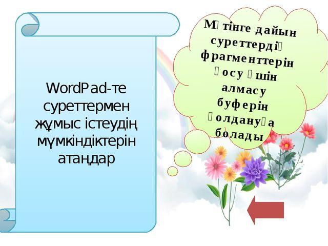 WordPad-те суреттермен жұмыс істеудің мүмкіндіктерін атаңдар Мәтінге дайын су...