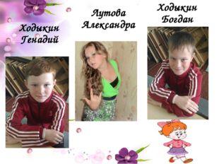 Лутова Александра Ходыкин Богдан Ходыкин Генадий