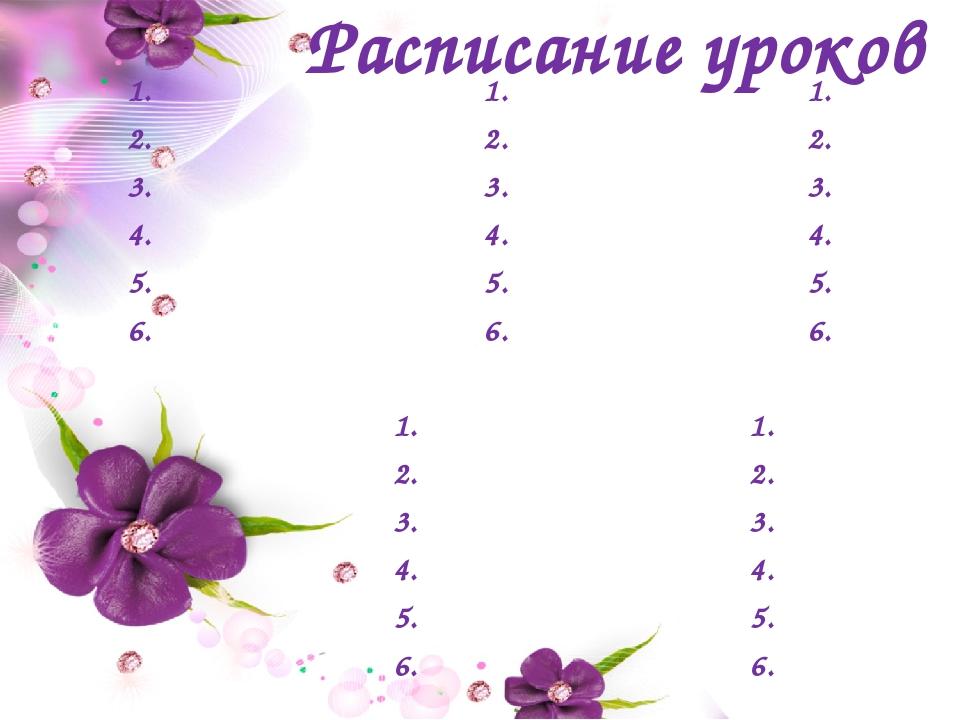 Расписание уроков 1. 1. 1. 2. 2. 2. 3. 3. 3. 4. 4. 4. 5. 5. 5. 6. 6. 6. 1. 1...