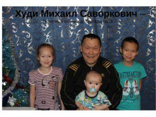 Худи Михаил Саворкович – Почетный оленевод бригада №19