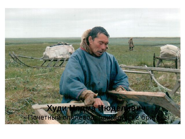 Худи Нядма Нюделивич - Почетный оленевод, бригадир 12 бригады