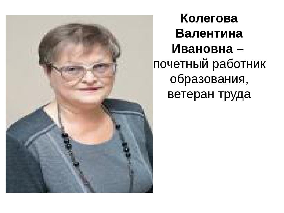 Колегова Валентина Ивановна – почетный работник образования, ветеран труда