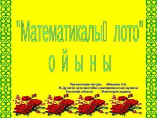 Презентация авторы: Абишева А.Қ. М.Дулатов орта мектебінің математика пәні м