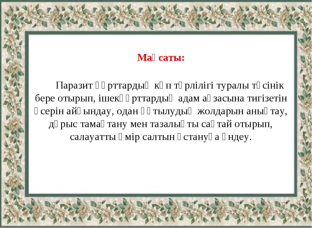 Мақсаты: Паразит құрттардың көп түрлілігі туралы түсінік бере отырып, ішекқұр...