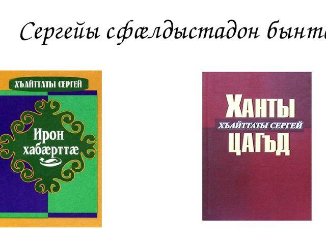 Сергейы сфæлдыстадон бынтæ