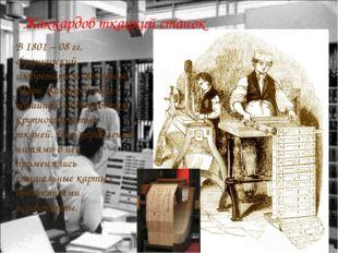 В 1801 – 08 гг. французский изобретатель Жозефом Мари Жаккард создал машину д