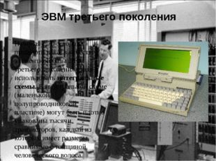 ЭВМ третьего поколения Начиная с 70-х годов прошлого века, в качестве элемен