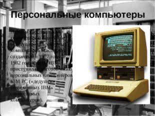 Персональные компьютеры Первым персональным компьютером был Аррle II («дедуш