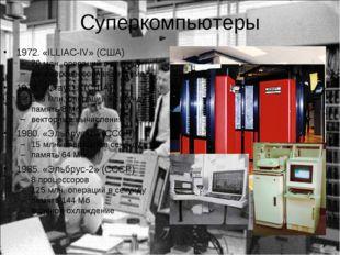 Суперкомпьютеры 1972. «ILLIAC-IV» (США) 20 млн. операций в секунду многопроце