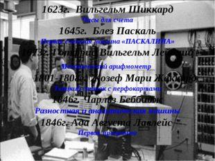 * 1623г. Вильгельм Шиккард Часы для счета 1645г. Блез Паскаль Первая счетная