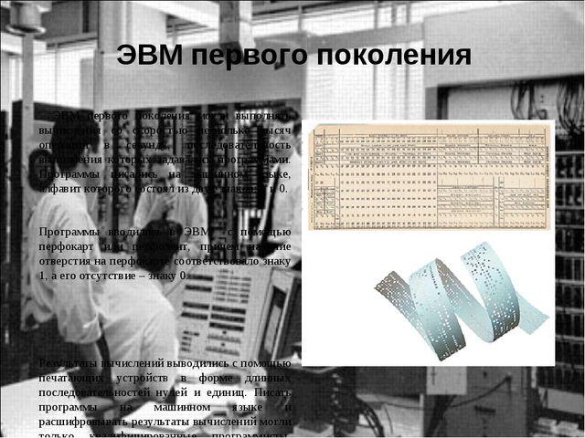 ЭВМ первого поколения ЭВМ первого поколения могли выполнять вычисления со ско...