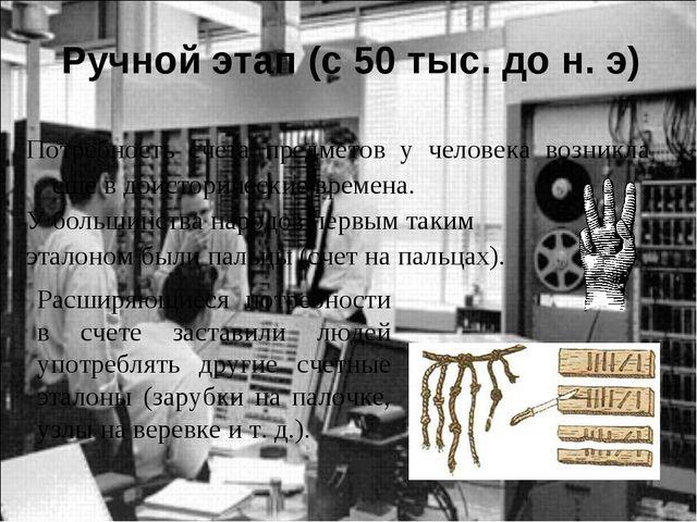 Ручной этап (с 50 тыс. до н. э) Потребность счета предметов у человека возник...
