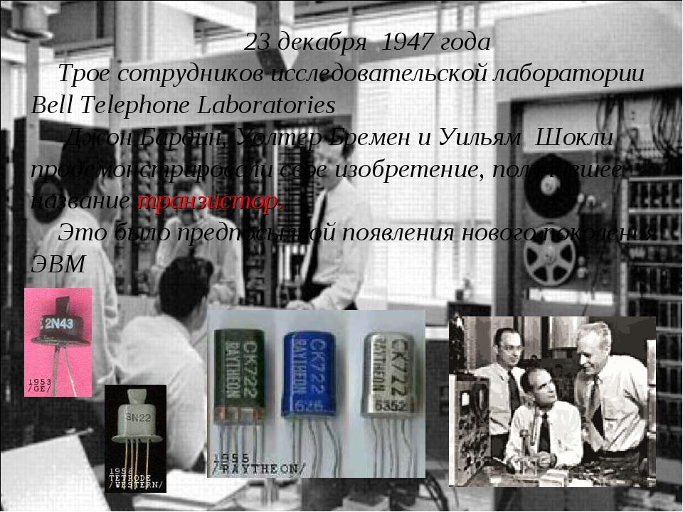 23 декабря 1947 года Трое сотрудников исследовательской лаборатории Bell Tele...